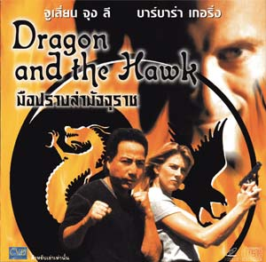 Thailand VCD cover